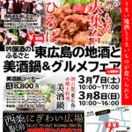 ※開催中止 吟醸酒のふるさと東広島の地酒と美酒鍋&グルメフェア
