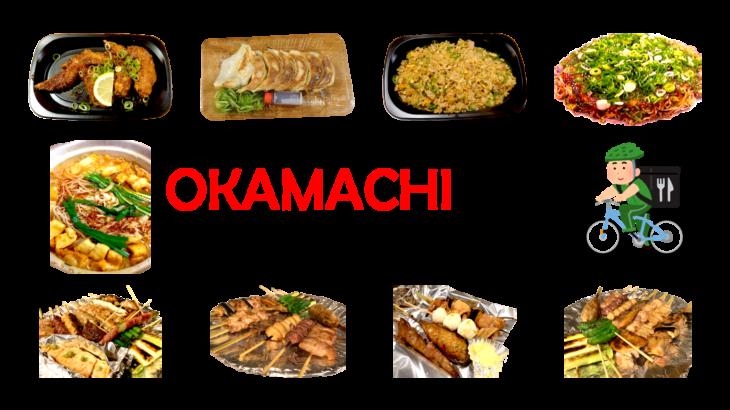 西条駅前商店街から美味しいをご自宅にお届け「OKAMACHI eats」を開始